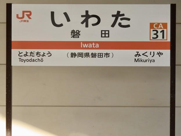 磐田駅 Iwata Sta.