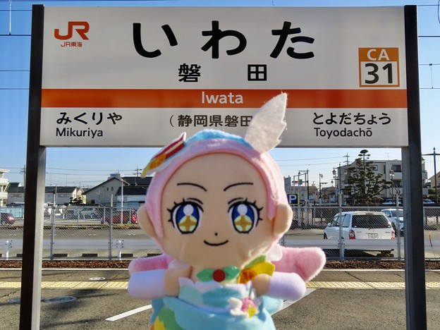 キュアパルフェ×磐田駅