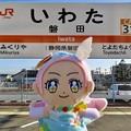 Photos: キュアパルフェ×磐田駅