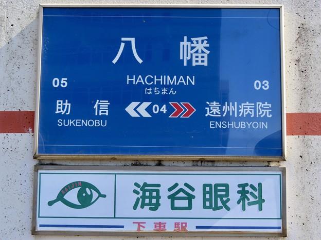 八幡駅 HACHIMAN Sta.
