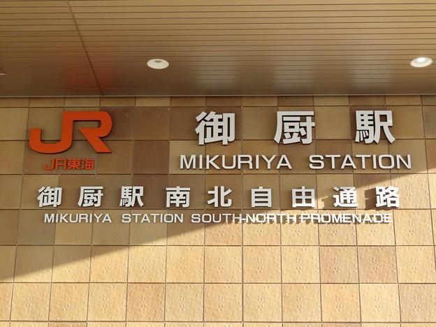 御厨駅 Mikuriya Sta.