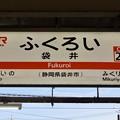 Photos: 袋井駅 Fukuroi Sta.
