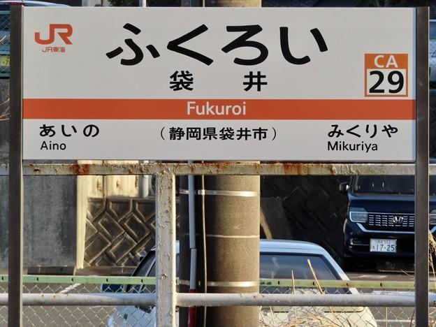 袋井駅 Fukuroi Sta.