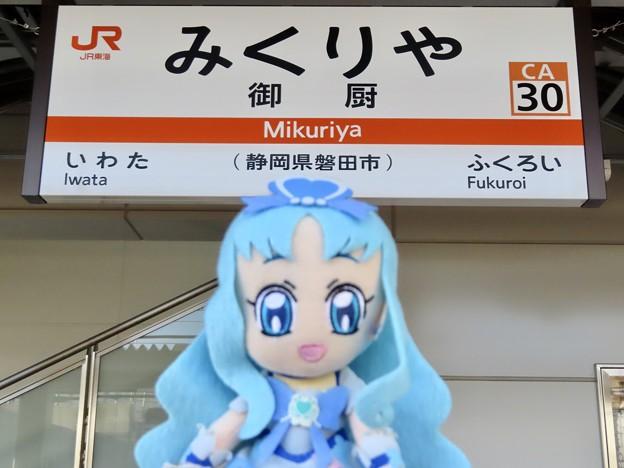 キュアマリン×御厨駅(静岡県)