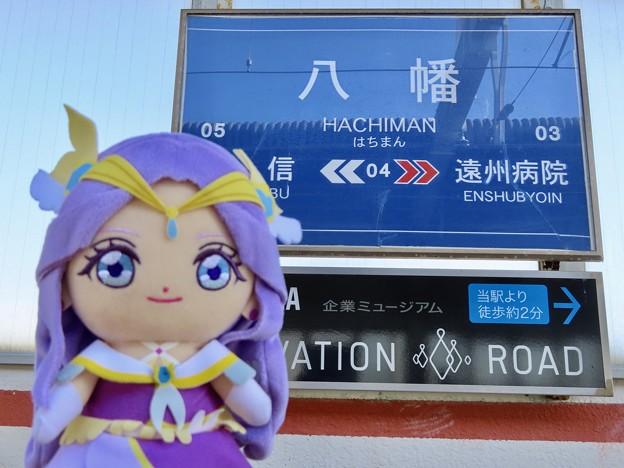 キュアアース×八幡駅(静岡県)