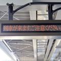 JR東海 御厨駅の列車接近表示器