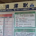 須津駅 SUDO Sta.