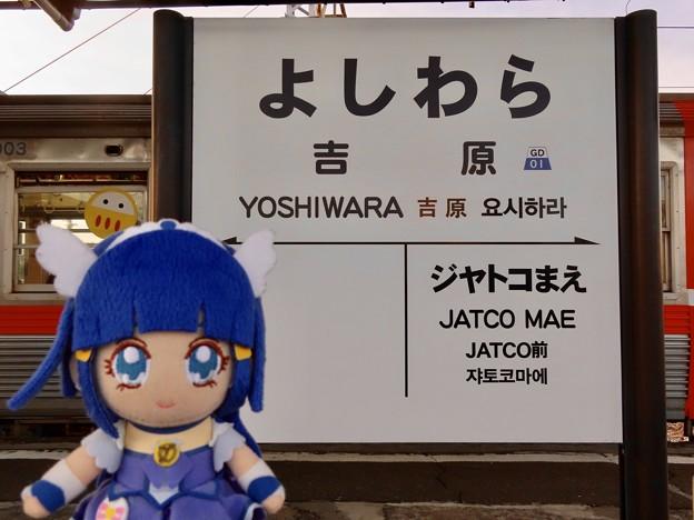 Photos: キュアビューティ×吉原駅