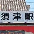 Photos: 須津駅 SUDO Sta.