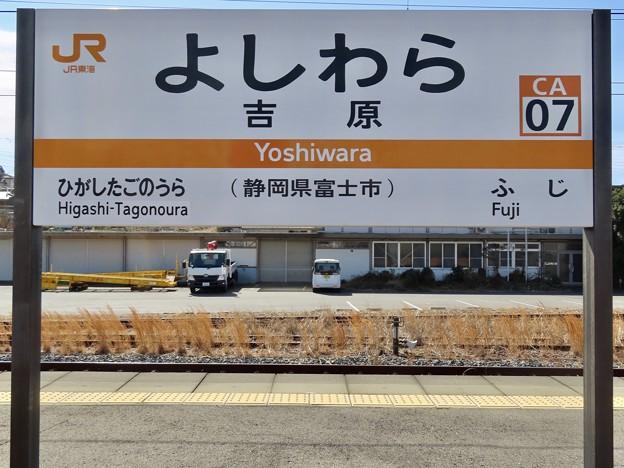 吉原駅 Yoshiwara Sta.