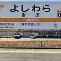 Photos: 吉原駅 Yoshiwara Sta.