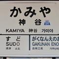 Photos: 神谷駅 KAMIYA Sta.