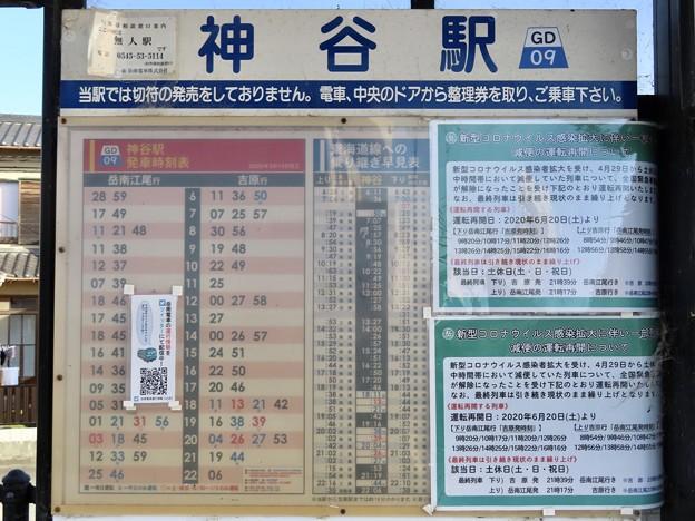 神谷駅 KAMIYA Sta.