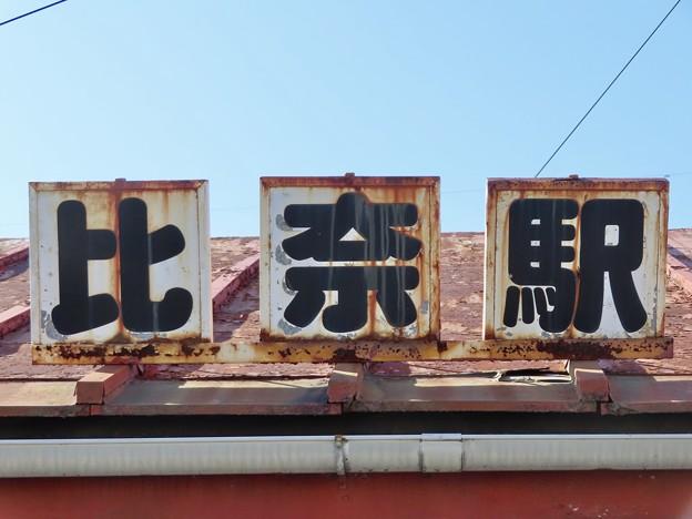 比奈駅 HINA Sta.