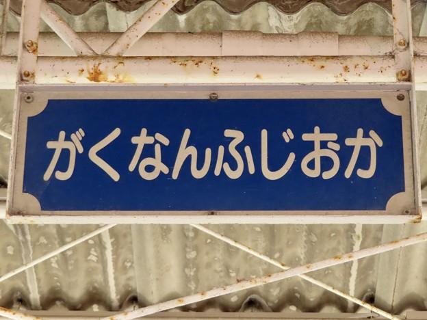 岳南富士岡駅 GAKUNANFUJIOKA Sta.