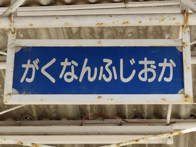 Photos: 岳南富士岡駅 GAKUNANFUJIOKA Sta.