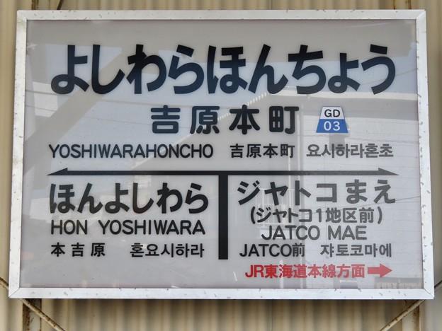 吉原本町駅 YOSHIWARAHONCHO Sta.