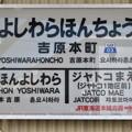 Photos: 吉原本町駅 YOSHIWARAHONCHO Sta.