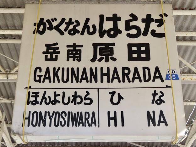 岳南原田駅 GAKUNANHARADA Sta.