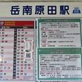 Photos: 岳南原田駅 GAKUNANHARADA Sta.