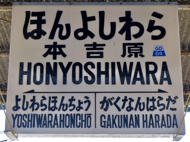 本吉原駅 HONYOSHIWARA Sta.