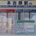 Photos: 本吉原駅 HONYOSHIWARA Sta.