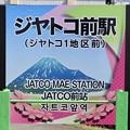 Photos: ジヤトコ前駅 JATCO MAE Sta.