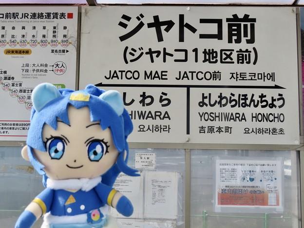 キュアジェラート×ジヤトコ前駅