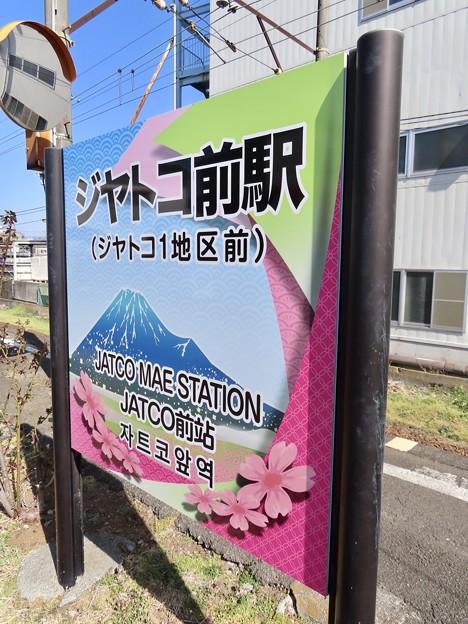 ジヤトコ前駅 JATCO MAE Sta.