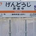 Photos: 源道寺駅 Gendoji Sta.