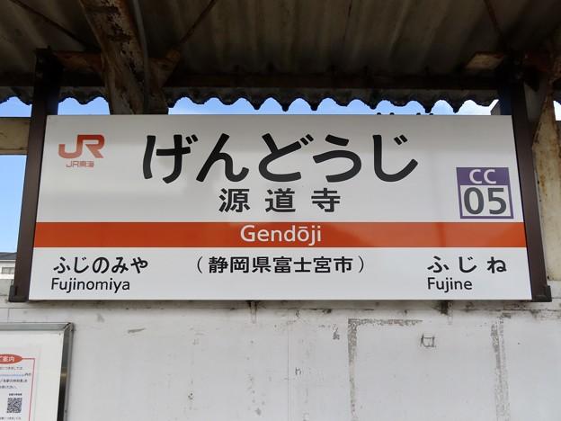 源道寺駅 Gendoji Sta.