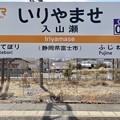 Photos: 入山瀬駅 Iriyamase Sta.