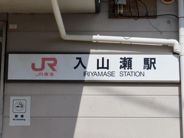 入山瀬駅 Iriyamase Sta.