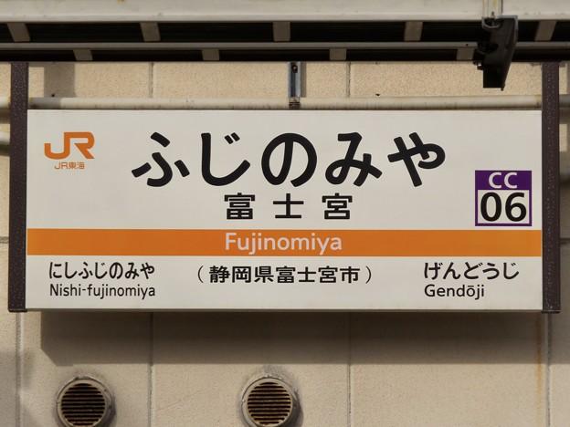 富士宮駅 Fujinomiya Sta.
