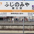 Photos: 富士宮駅 Fujinomiya Sta.