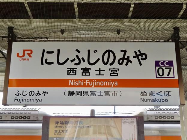 西富士宮駅 Nishi-Fujinomiya Sta.