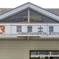 Photos: 西富士宮駅 Nishi-Fujinomiya Sta.