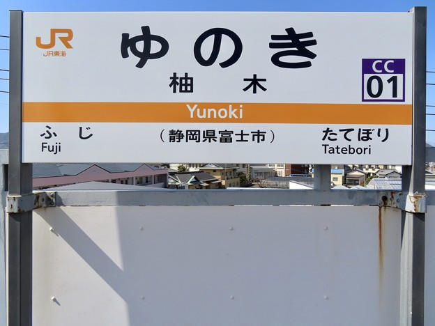 柚木駅 Yunoki Sta.