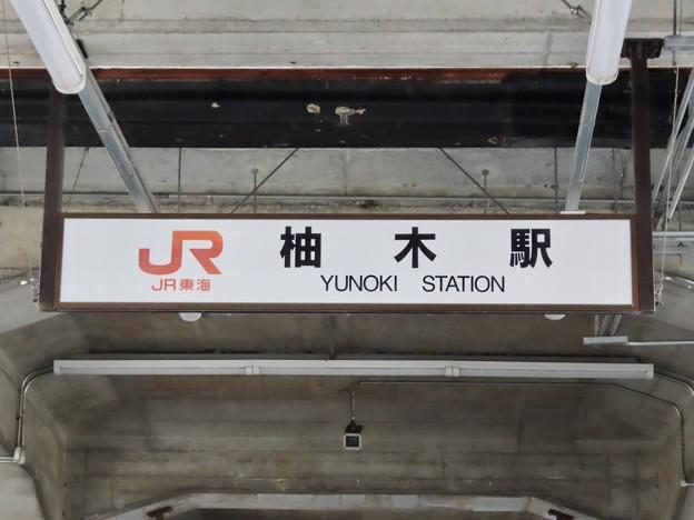 Photos: 柚木駅 Yunoki Sta.