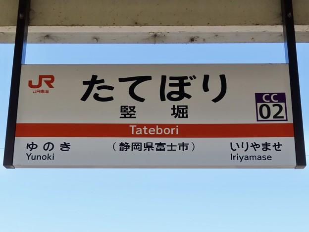 竪堀駅 Tatebori Sta.