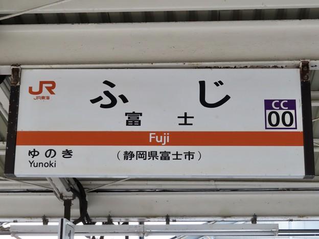 富士駅 Fuji Sta.