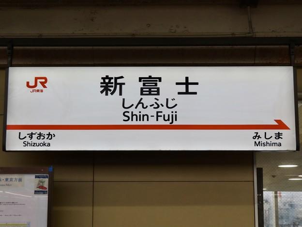 新富士駅 Shin-Fuji Sta.