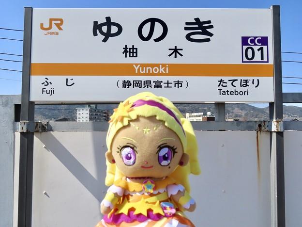 キュアソレイユ×柚木駅(JR)