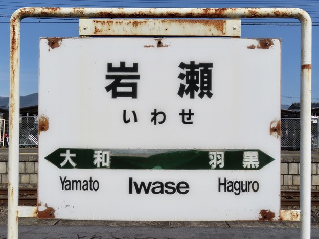 岩瀬駅 Iwase Sta.