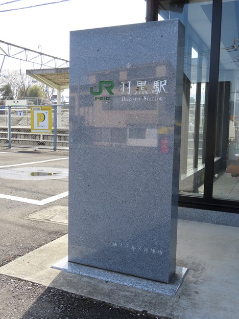 羽黒駅 Haguro Sta.