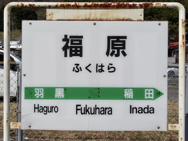 福原駅 Fukuhara Sta.