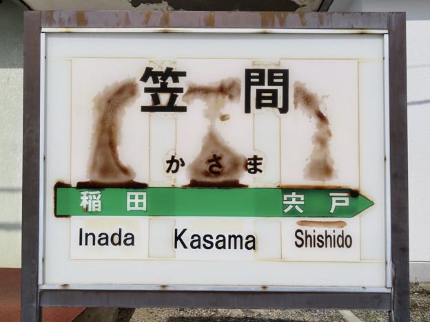 笠間駅 Kasama Sta.