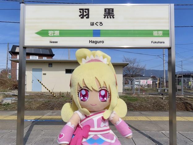 キュアハート×羽黒駅(茨城県)
