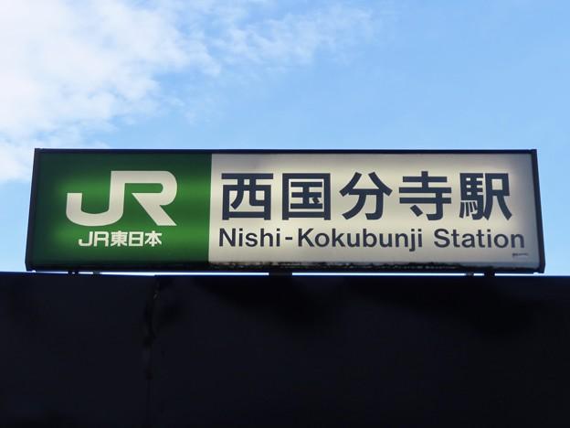 西国分寺駅 Nishi-Kokubunji Sta.