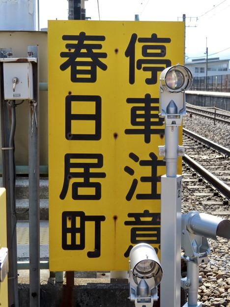 春日居町駅 Kasugaicho Sta.